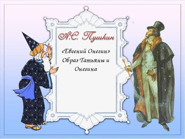 «Евгений Онегин» Образ Татьяны и Онегина Титульный слайд