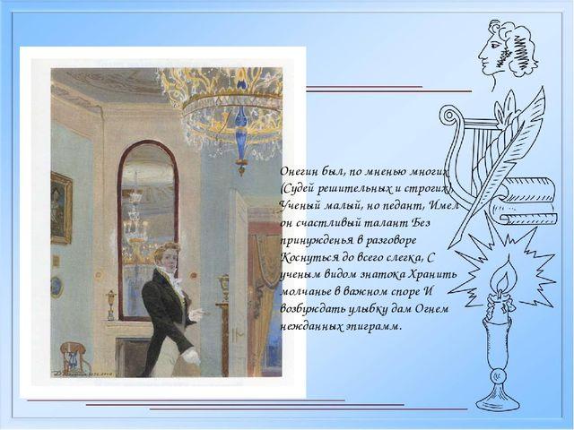 Онегин был, по мненью многих (Судей решительных и строгих), Ученый малый, но...