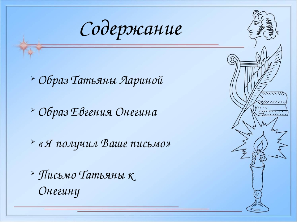 Содержание Образ Татьяны Лариной Образ Евгения Онегина « Я получил Ваше письм...