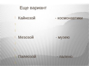 Еще вариант Кайнозой - космонавтики   Мезозой - музею   Палеозой - палено