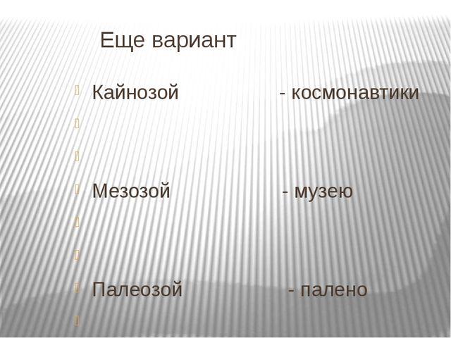 Еще вариант Кайнозой - космонавтики   Мезозой - музею   Палеозой - палено...