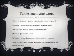 Такие знакомые слова Guard – от фр. garder - хранить, охранять, robe –платье