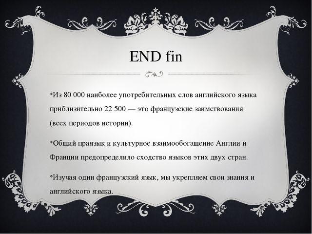 END fin Из 80 000 наиболее употребительных слов английского языка приблизител...