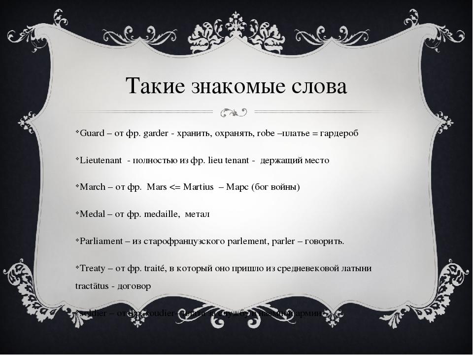 Такие знакомые слова Guard – от фр. garder - хранить, охранять, robe –платье...
