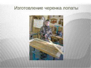 Изготовление черенка лопаты