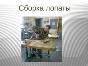 Сборка лопаты