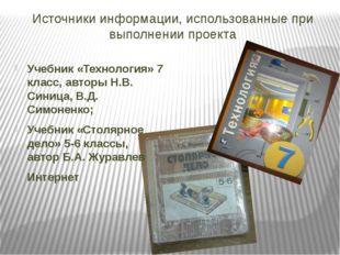 Источники информации, использованные при выполнении проекта Учебник «Технолог