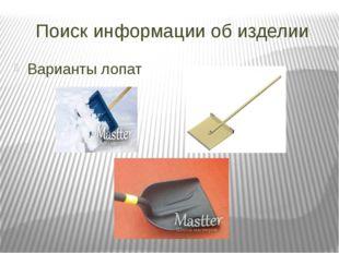 Поиск информации об изделии Варианты лопат