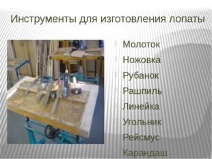 Инструменты для изготовления лопаты Молоток Ножовка Рубанок Рашпиль Линейка У