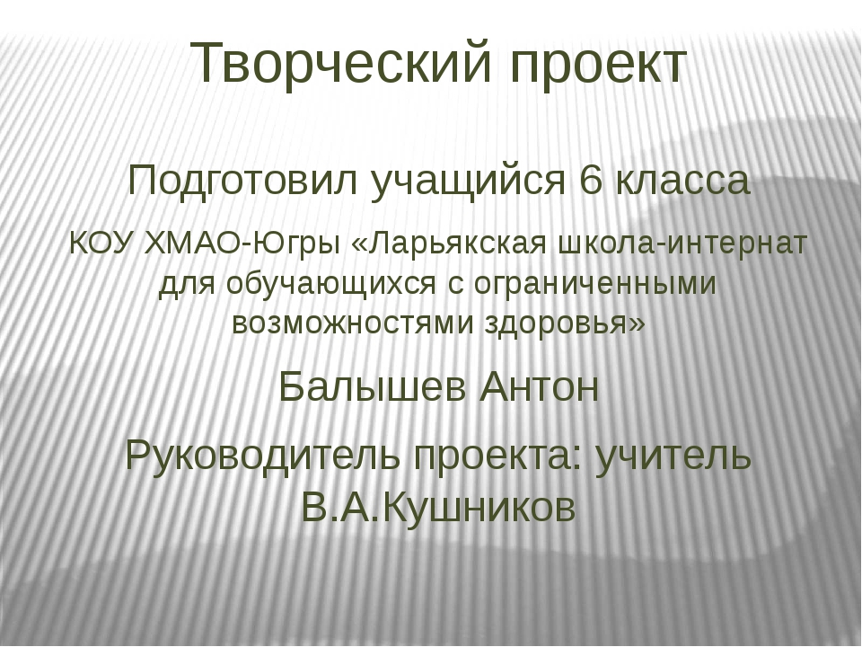 Творческий проект Подготовил учащийся 6 класса КОУ ХМАО-Югры «Ларьякская школ...