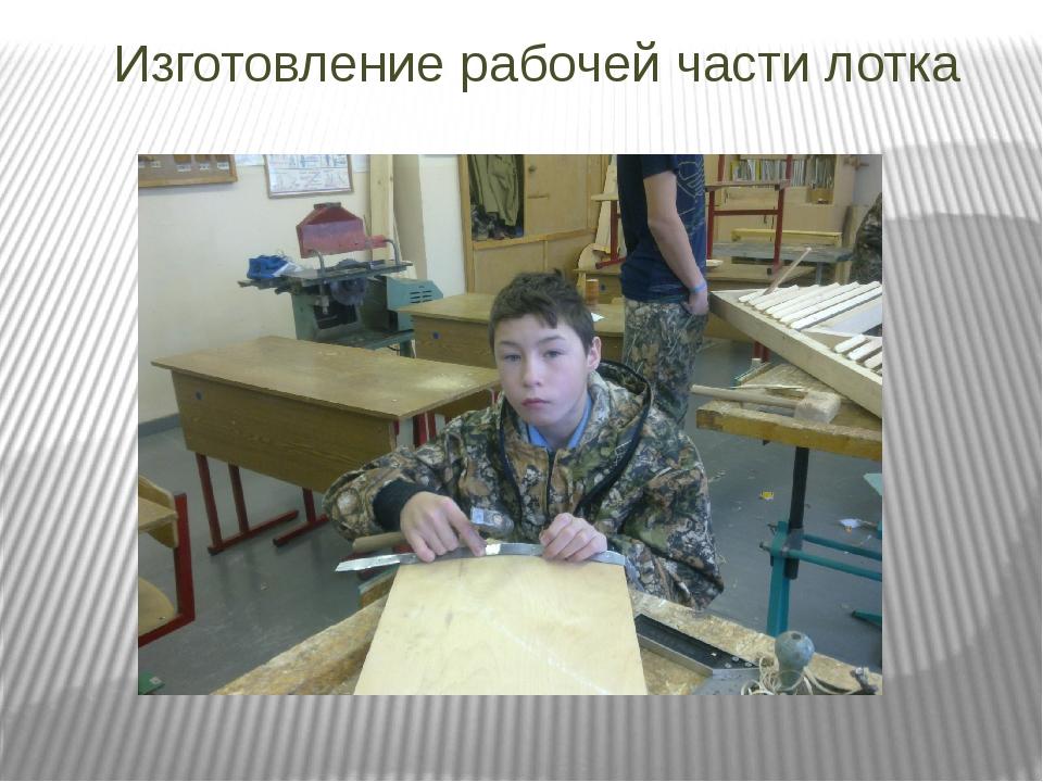 Изготовление рабочей части лотка