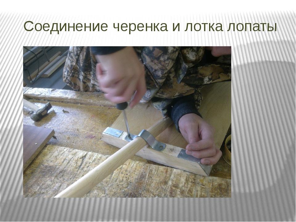Соединение черенка и лотка лопаты