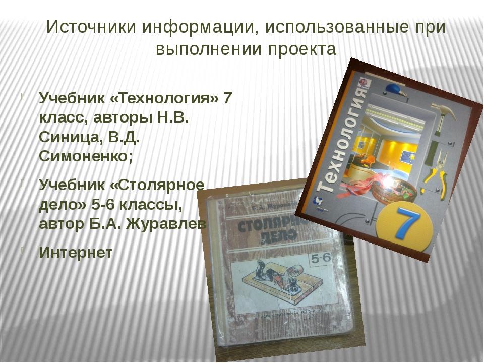 Источники информации, использованные при выполнении проекта Учебник «Технолог...
