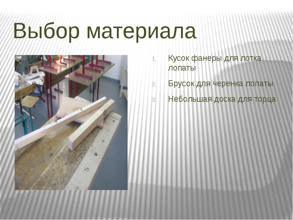 Выбор материала Кусок фанеры для лотка лопаты Брусок для черенка лопаты Небол...