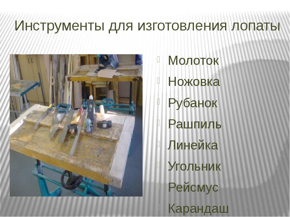 Инструменты для изготовления лопаты Молоток Ножовка Рубанок Рашпиль Линейка У...