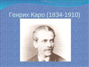 Генрих Каро (1834-1910)