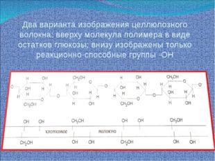 Два варианта изображения целлюлозного волокна: вверху молекула полимера в вид