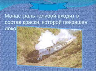 Монастраль голубой входит в состав краски, которой покрашен локомотив