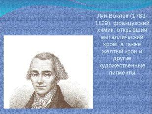 Луи Воклен (1763-1829), французский химик, открывший металлический хром, а та