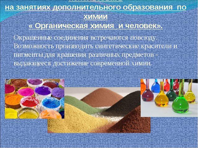 Материал данной презентации можно использовать на занятиях дополнительного об...