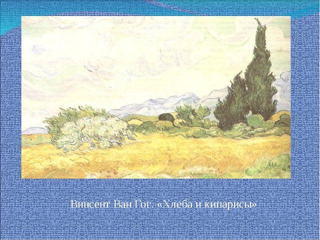 Винсент Ван Гог. «Хлеба и кипарисы»