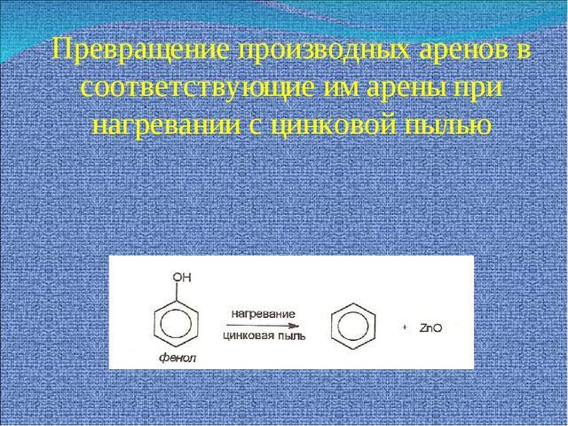 Превращение производных аренов в соответствующие им арены при нагревании с ци...