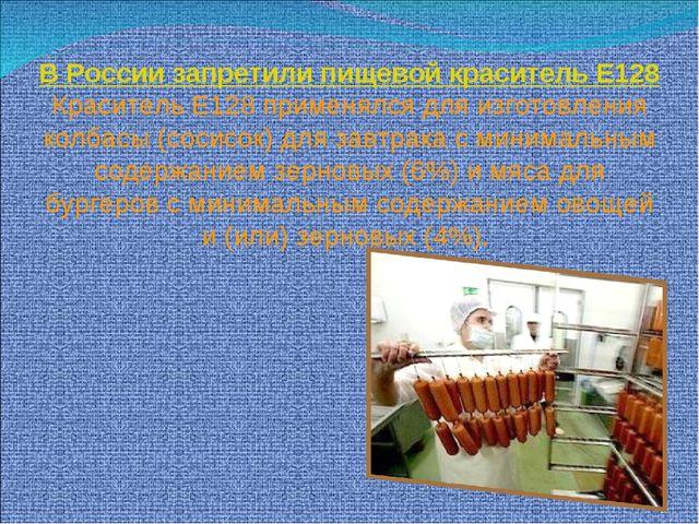 В России запретили пищевой краситель Е128 Краситель Е128 применялся для изгот...
