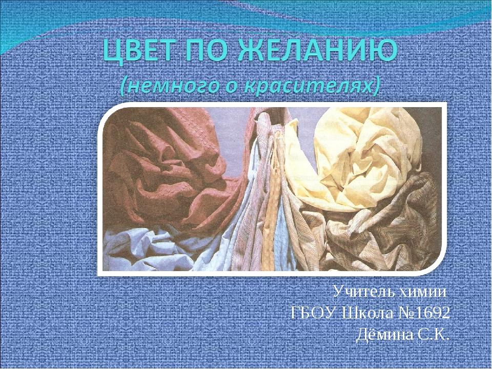 Учитель химии ГБОУ Школа №1692 Дёмина С.К.