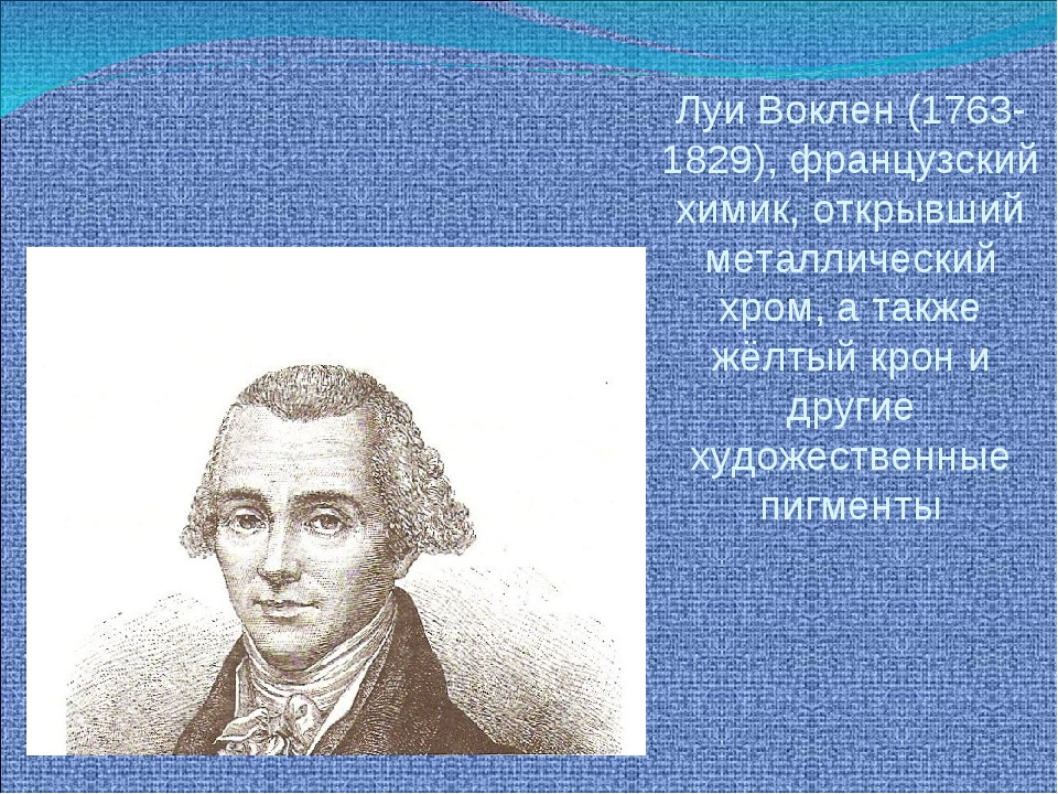 Луи Воклен (1763-1829), французский химик, открывший металлический хром, а та...