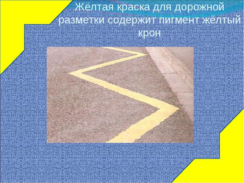 Жёлтая краска для дорожной разметки содержит пигмент жёлтый крон