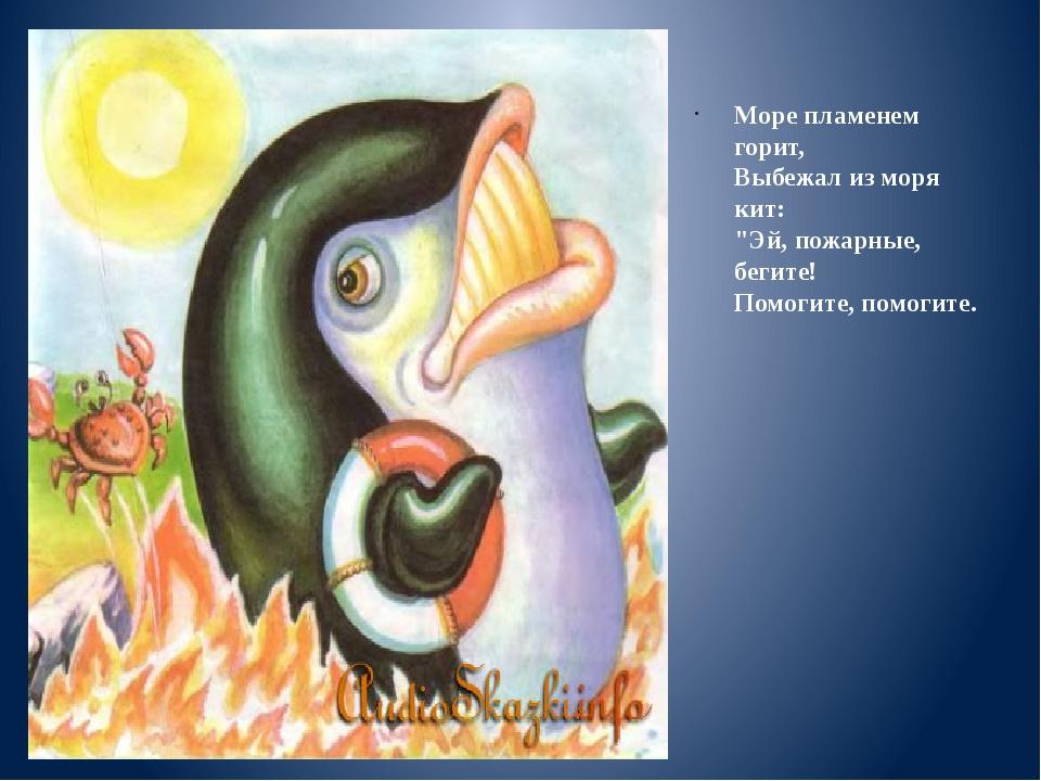 """Море пламенем горит, Выбежал из моря кит: """"Эй, пожарные, бегите! Помогите, п..."""