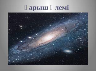 Ғарыш әлемі