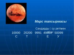 Марс тапсырмасы Сандарды өсу ретімен оқы: 10000 20200 9991 49860 50099 С Т Ү