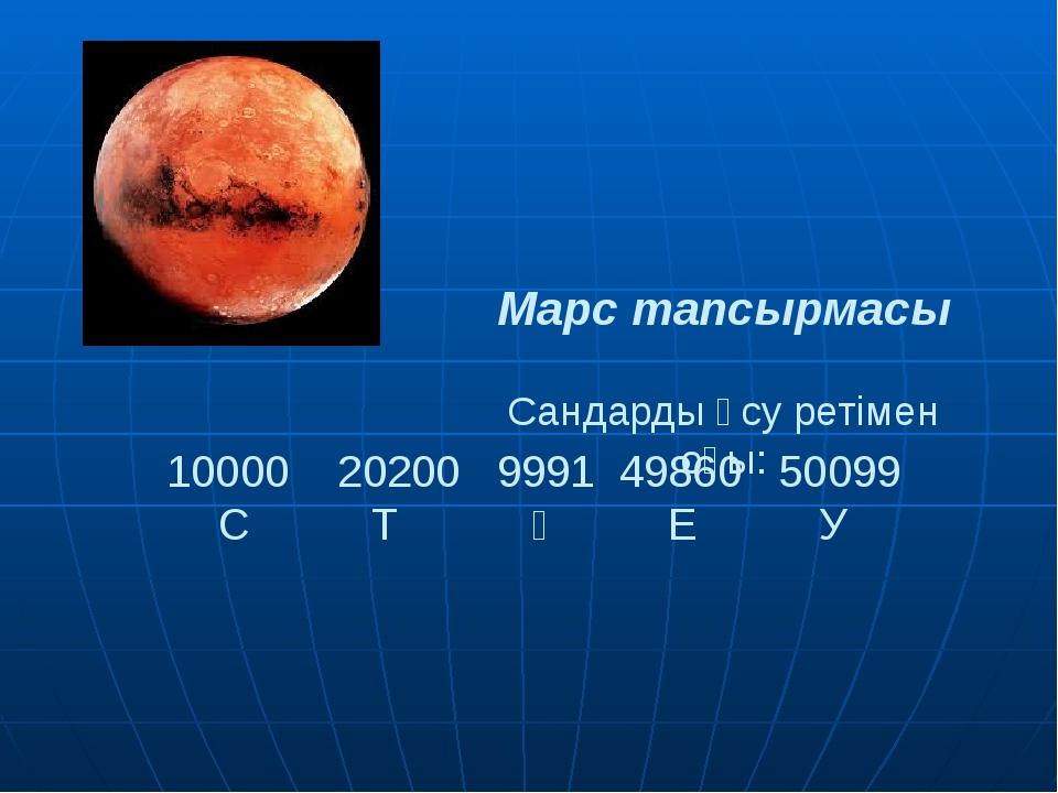 Марс тапсырмасы Сандарды өсу ретімен оқы: 10000 20200 9991 49860 50099 С Т Ү...