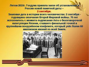 Летом 2010г. Госдума приняла закон об установлении в России новой памятной да