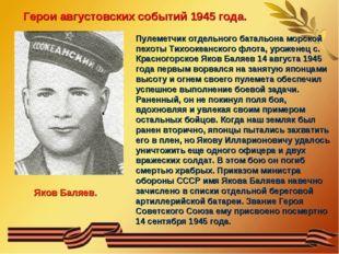 Герои августовских событий 1945 года. Яков Баляев. Пулеметчик отдельного бата