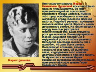 Мария Цуканова. Имя старшего матроса Марии Никитичны Цукановой носит не тольк