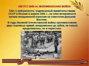 АВГУСТ 1945-го: МОЛНИЕНОСНАЯ ВОЙНА Пакт о нейтралитете, подписанный правитель