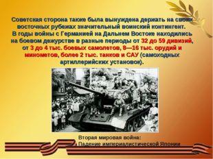 Советская сторона также была вынуждена держать на своих восточных рубежах зна