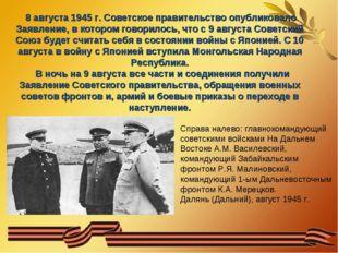8 августа 1945 г. Советское правительство опубликовало Заявление, в котором