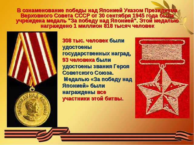 В ознаменование победы над Японией Указом Президиума Верховного Совета СССР о...