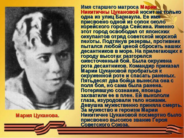 Мария Цуканова. Имя старшего матроса Марии Никитичны Цукановой носит не тольк...