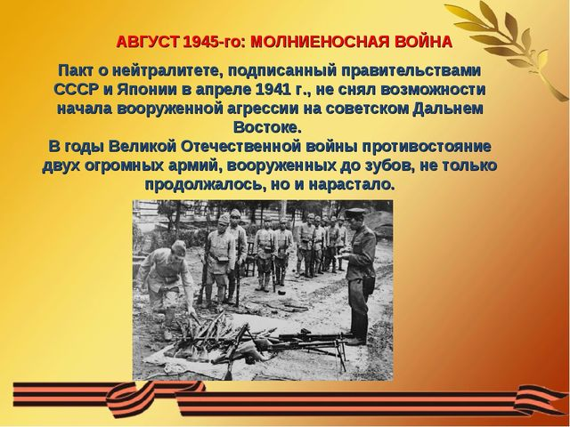 АВГУСТ 1945-го: МОЛНИЕНОСНАЯ ВОЙНА Пакт о нейтралитете, подписанный правитель...