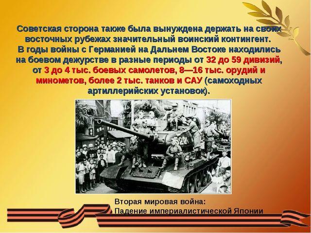 Советская сторона также была вынуждена держать на своих восточных рубежах зна...