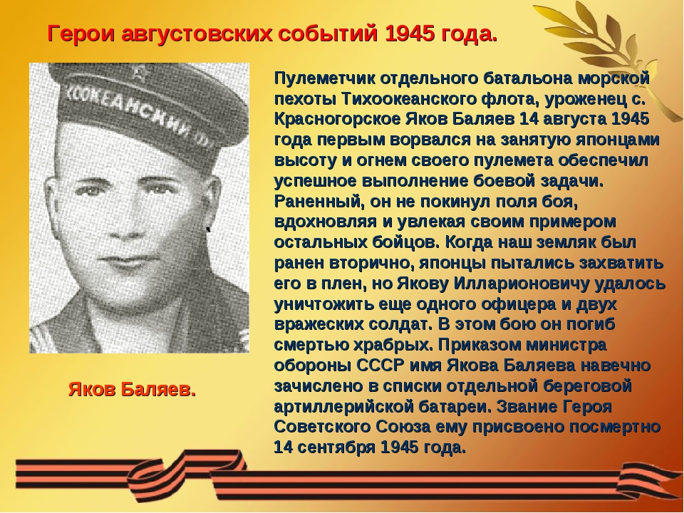 Герои августовских событий 1945 года. Яков Баляев. Пулеметчик отдельного бата...