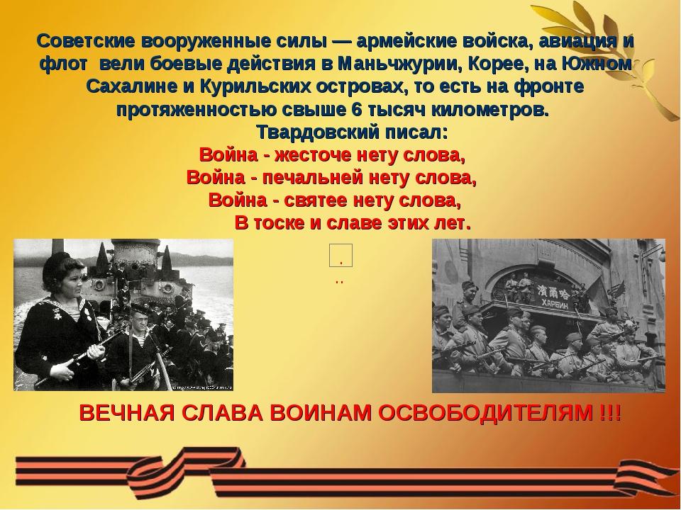 Советские вооруженные силы — армейские войска, авиация и флот вели боевые дей...