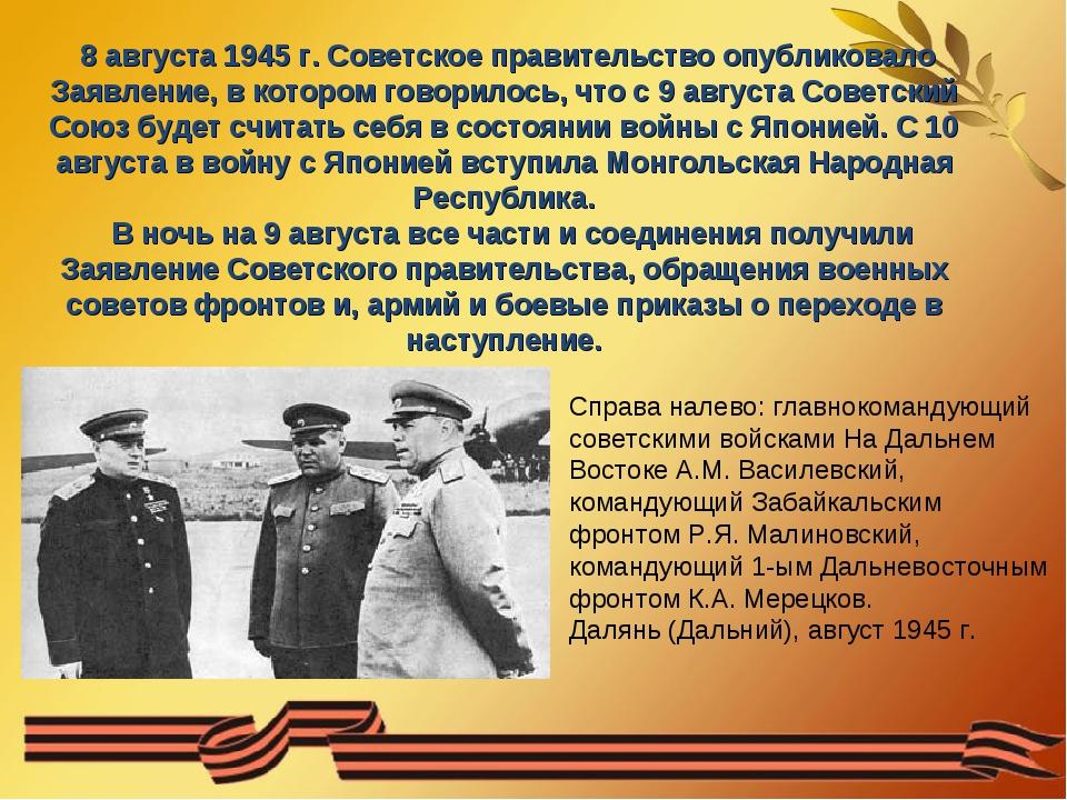 8 августа 1945 г. Советское правительство опубликовало Заявление, в котором...