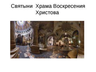 Святыни Храма Воскресения Христова