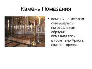 Камень Помазания Камень, на котором совершались погребальные обряды: помазыва