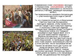 Современное слово «паломник» восходит к старорусскому «пальмовник», которое,